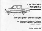 ZHONGXING (pickup 4 x 4, suv 4 x 4) Руководство по эксплуатации и техническому обслуживанию