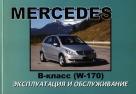 MERCEDES BENZ B класс (W170) с 2004 Руководство по эксплуатации и техническому обслуживанию