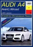 AUDI ALLROAD / А4 / A4 AVANT с 2007 бензин / дизель Пособие по ремонту и эксплуатации