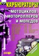 мотоцикл минск ремонт карбюраторов
