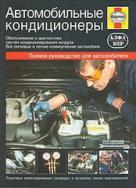 Автомобильные кондиционеры. Обслуживание и диагностика
