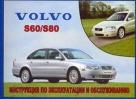 VOLVO S60 Руководство по эксплуатации и техническому обслуживанию