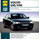 CD VOLVO V40 / S40 1996-2000 бензин