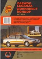 ДОНИНВЕСТ КОНДОР, DAEWOO LEGANZA 1997-2002 бензин Пособие по ремонту и эксплуатации