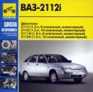 CD ВАЗ 2112i