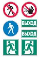 Самоклеющиеся знаки - Проход запрещен