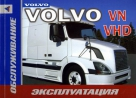 VOLVO VNL / VNM / VHD Руководство по эксплуатации и обслуживанию