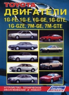 Двигатели TOYOTA 1G-FE, 1G-E, 1G-GE, 1G-GTE, 1G-GZE, 7M-GE, 7M-GTE 1980-1993