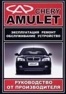 CHERY AMULET с 2003 бензин Пособие по эксплуатации