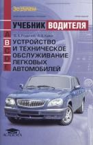 Устройство и техническое обслуживание легковых автомобилей. Учебник водителя автотранспортных средств категории В.