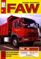 FAW Пособие по техобслуживанию и эксплуатации + Каталог деталей