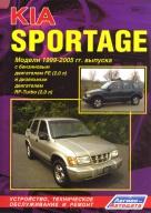 KIA SPORTAGE 1999-2005 бензин / дизель Пособие по ремонту и эксплуатации