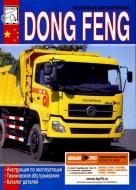 DONG FENG (Донг Фенг) Книга по техобслуживанию и эксплуатации + Каталог запчастей