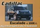 CADILLAC ESCALADE с 2006 Инструкция по эксплуатации и техническому обслуживанию