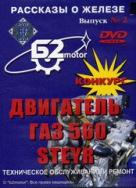 DVD Двигатель ГАЗ 560 Steyr