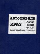 КрАЗ 65055, 65053, 650531, 64431 Каталог деталей