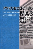 МАЗ 643008, 544008 Руководство по эксплуатации