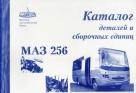 МАЗ 256 Каталог деталей