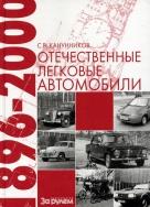 ЭНЦИКЛОПЕДИЯ ОТЕЧЕСТВЕННЫХ АВТОМОБИЛЕЙ 1896-2000