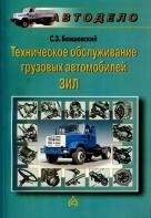 Руководство по обслуживанию автомобилей ЗИЛ