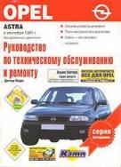 OPEL ASTRA с 1991 бензин
