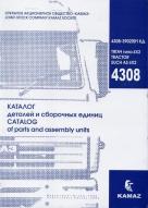 КамАЗ 4308 с колесной формулой 4х2 Каталог деталей