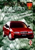 ROVER серии 600 1993-1998 бензин Пособие по ремонту и эксплуатации