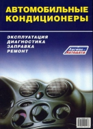 Автомобильные кондиционеры. Руководство по ремонту и техническому обслуживанию