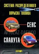 Система впрыска топлива ZAZ-DAEWOO SENS / ЗАЗ СЛАВУТА, ТАВРИЯ