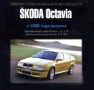 CD SKODA OCTAVIA с 1996 бензин / дизель