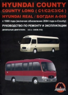 БОГДАН А-069, HYUNDAI COUNTY / COUNTY LONG / REAL с 1998 и с 2004 дизель Пособие по ремонту и эксплуатации
