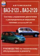 Системы управления двигателем автомобилей ВАЗ 2123, 2120 с распределенным впрыском топлива