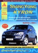 SSANG YONG KYRON с 2005 дизель Пособие по ремонту и эксплуатации