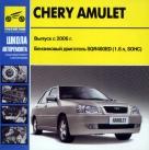 CD CHERY AMULET с 2003 бензин
