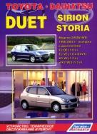 DAIHATSU STORIA / SIRION 1998-2004 бензин Пособие по ремонту и эксплуатации