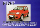 FIAT PANDA / PANDA 4x4 с 2003 Руководство по эксплуатации и техническому обслуживанию