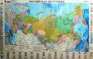 РОССИЙСКАЯ ФЕДЕРАЦИЯ - ПОЛИТИКО-АДМИНИСТРАТИВНАЯ КАРТА (Масштаб 1: 11 000 000)