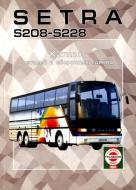 SETRA S208-S228 Каталог деталей