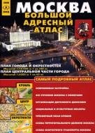 Большой адресный атлас Москвы