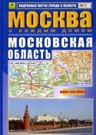 Автомобильный атлас Москва с каждым домом. Московская область