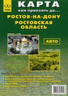 Автокарта Ростов-на-Дону, Ростовская область