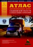 Атлас автомобильных дорог Ульяновской области и прилегающих территорий