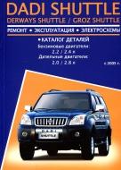 DERWAYS SHUTTLE с 2005 бензин / дизель Пособие по ремонту и эксплуатации