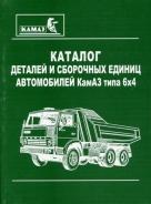 КамАЗ типа 6х4 Каталог деталей и сборочных единиц