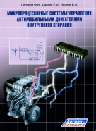Микропроцессорные системы управления автомобильными двигателями внутреннего сгорания