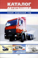 Каталог автотехники МАЗ Euro-2