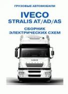IVECO STRALIS AT / AD / AS Сборник электрических схем
