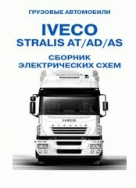 IVECO STRALIS AT / AD / AS Сборник электросхем