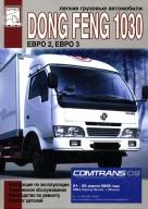 DONGFENG 1030 Пособие по техобслуживанию и эксплуатации + Каталог запчастей