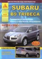 SUBARU B9 TRIBECA с 2004 бензин Книга по ремонту и эксплуатации